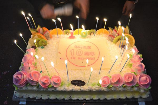 庆祝华网传媒10周年庆典的大蛋糕